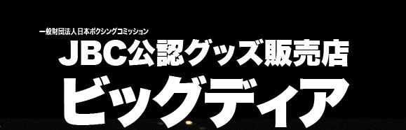 一般財団法人日本ボクシングコミッション(JBC)JBC公認グッズ販売店