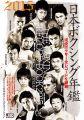 2015年ボクシング年鑑