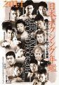 2014年ボクシング年鑑
