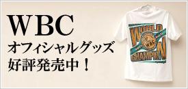 WBC Tシャツ販売中