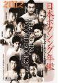2012年ボクシング年鑑