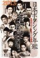 2013年ボクシング年鑑